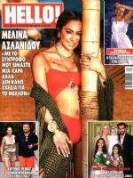 Hello! Magazine [Greece] (2 August 2017)