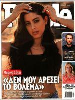 People Magazine [Greece] (23 June 2019)