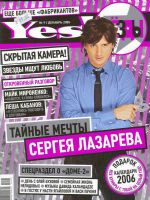 Yes! Zvezdy Magazine [Russia] (December 2005)