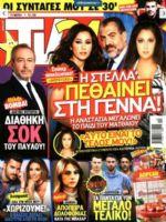 TV 24 Magazine [Greece] (13 May 2017)