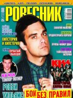 Rovesnik Magazine [Russia] (January 2010)