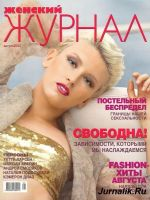 Zhenskiy Zhurnal Magazine [Russia] (August 2010)