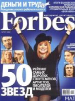 Forbes Magazine [Russia] (August 2005)