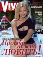 VIVA Magazine [Ukraine] (13 June 2017)