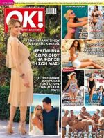 OK! Magazine [Greece] (2 September 2020)