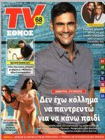 TV Ethnos Magazine [Greece] (21 July 2019)