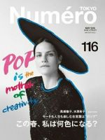 Numero Magazine [Japan] (May 2018)