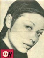 FN Filmovy Noviny Magazine [Bulgaria] (November 1974)