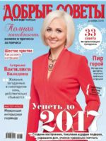 Dobrye Sovety Magazine [Russia] (December 2016)