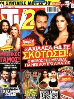TV 24 Magazine [Greece] (20 May 2017)