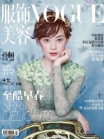 Vogue Magazine [China] (January 2016)