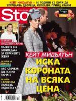 Story Magazine [Bulgaria] (6 May 2015)