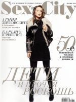 Sex And The City Magazine [Russia] (November 2010)
