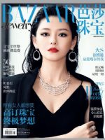 Harper's Bazaar Jewellery Magazine [China] (June 2015)