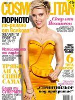Cosmopolitan Magazine [Bulgaria] (August 2017)