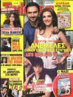 Tiletheatis Magazine [Greece] (6 August 2016)