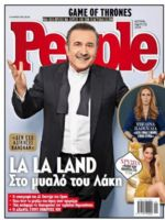 People Magazine [Greece] (31 March 2019)