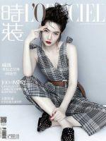 L'Officiel Magazine [China] (August 2018)