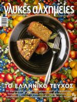 Glykes Alhimeies Magazine [Greece] (September 2018)