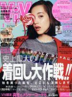 Vivi Magazine [Japan] (January 2015)