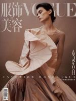 Vogue Magazine [China] (June 2019)