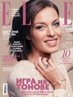 Elle Magazine [Bulgaria] (October 2014)
