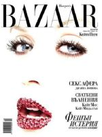 Harper's Bazaar Magazine [Bulgaria] (April 2011)
