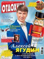 Otdohni Magazine [Russia] (9 December 2016)