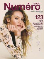 Numero Magazine [Japan] (February 2019)