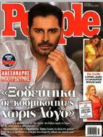 People Magazine [Greece] (4 August 2019)