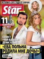 Star Hits Magazine [Russia] (2 January 2012)