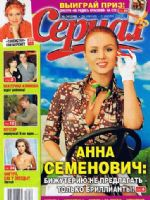 Serial Magazine [Russia] (26 June 2006)