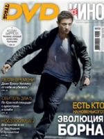 Total DVD Magazine [Russia] (September 2012)