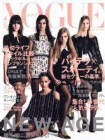 Vogue Magazine [Japan] (April 2015)