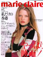 Marie Claire Magazine [Japan] (February 2000)