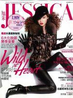 Jessica Magazine [Hong Kong] (October 2013)