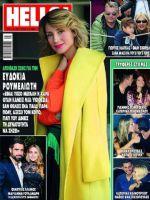 Hello! Magazine [Greece] (31 October 2018)