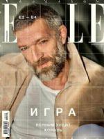 Elle Magazine [Russia] (February 2019)