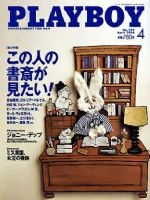 Playboy Magazine [Japan] (April 2008)