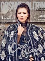 Cosmopolitan Magazine [China] (November 2015)