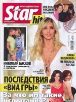 Star Hits Magazine [Russia] (21 January 2013)