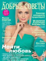Dobrye Sovety Magazine [Ukraine] (November 2016)