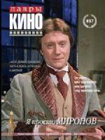 Lavry Kino Magazine [Russia] (January 2017)