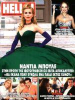 Hello! Magazine [Greece] (19 April 2017)