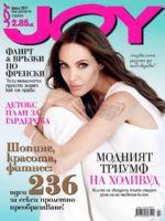 Joy Magazine [Bulgaria] (April 2017)