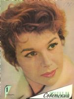 Sovetskii Film Magazine [Soviet Union] (1 January 1961)