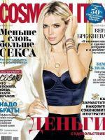 Cosmopolitan Magazine [Russia] (October 2017)