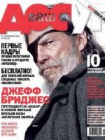 Dosug Magazine [Russia] (February 2011)
