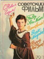 Sovetskii Film Magazine [Soviet Union] (January 1979)