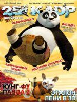 25 Kadr Magazine [Russia] (May 2011)